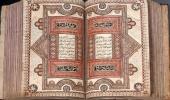 Ekspozita, Kur'ani: Art i Shenjtë i Zbulesës